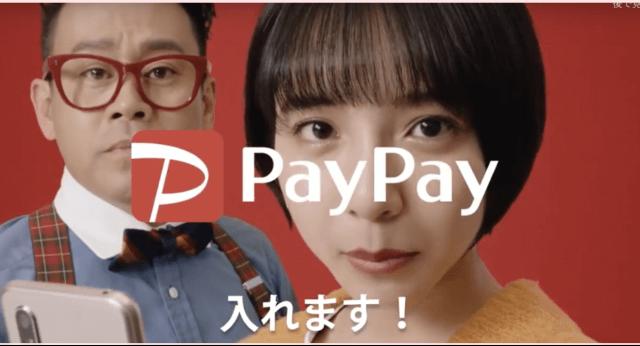 PayPay ペイペイ CM 女子高生役 女優 誰