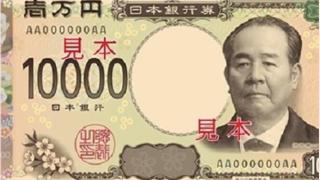 新1万円札 裏面 印刷