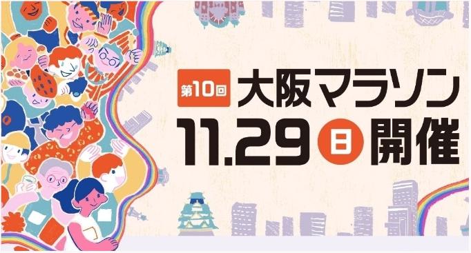 大阪マラソン2020 第10回 申し込み いつ