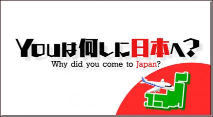 Youは何しに日本へ 新ナレーション 誰