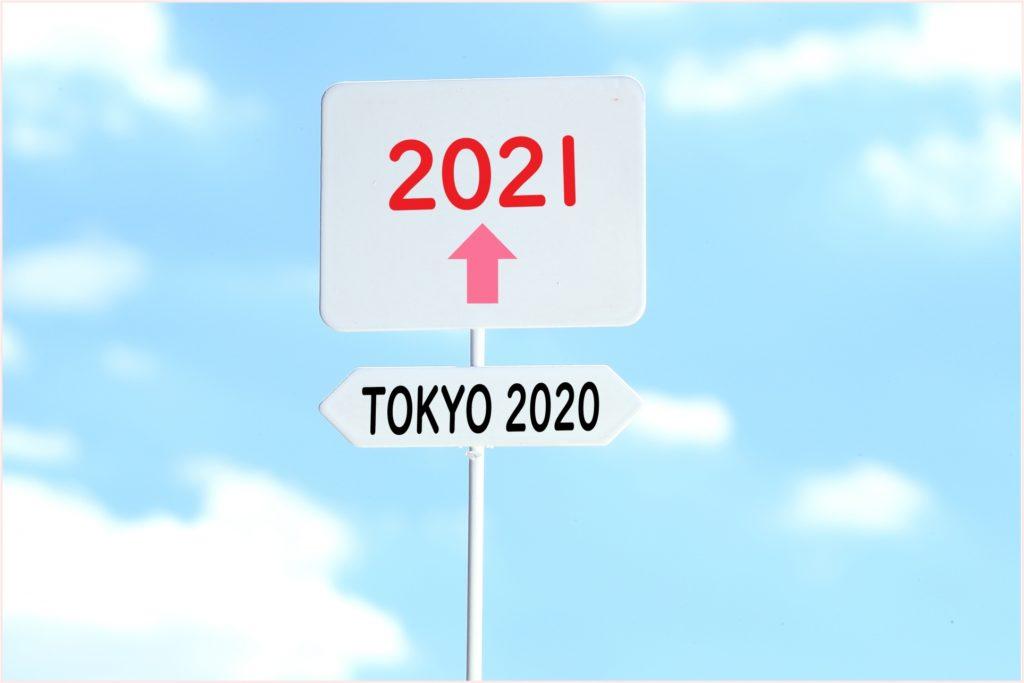 東京オリンピック 2021 サッカー U24