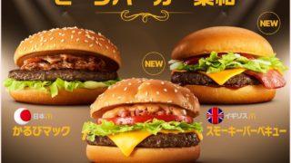 ビーフバーガー マクドナルド 販売日程 いつまで