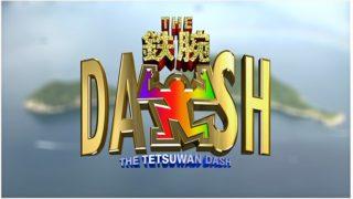 DASH 長瀬智也