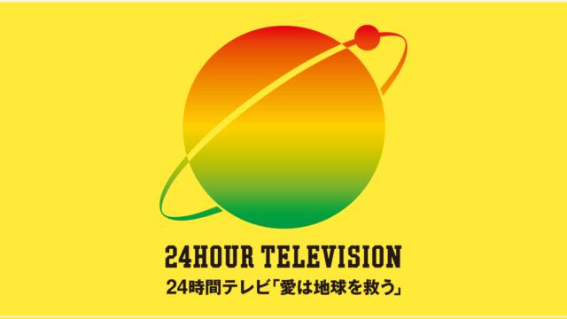 24時間テレビ 2020 放送日程