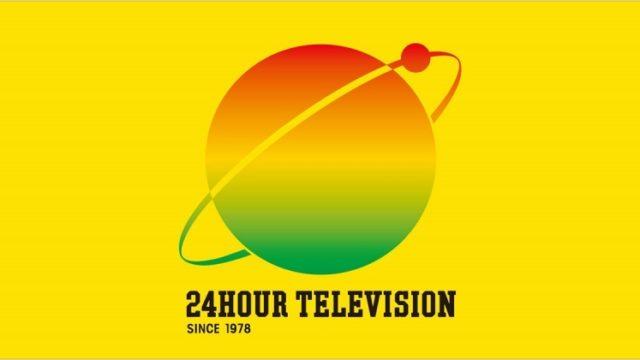 24時間テレビ 2020 ドラマ内容