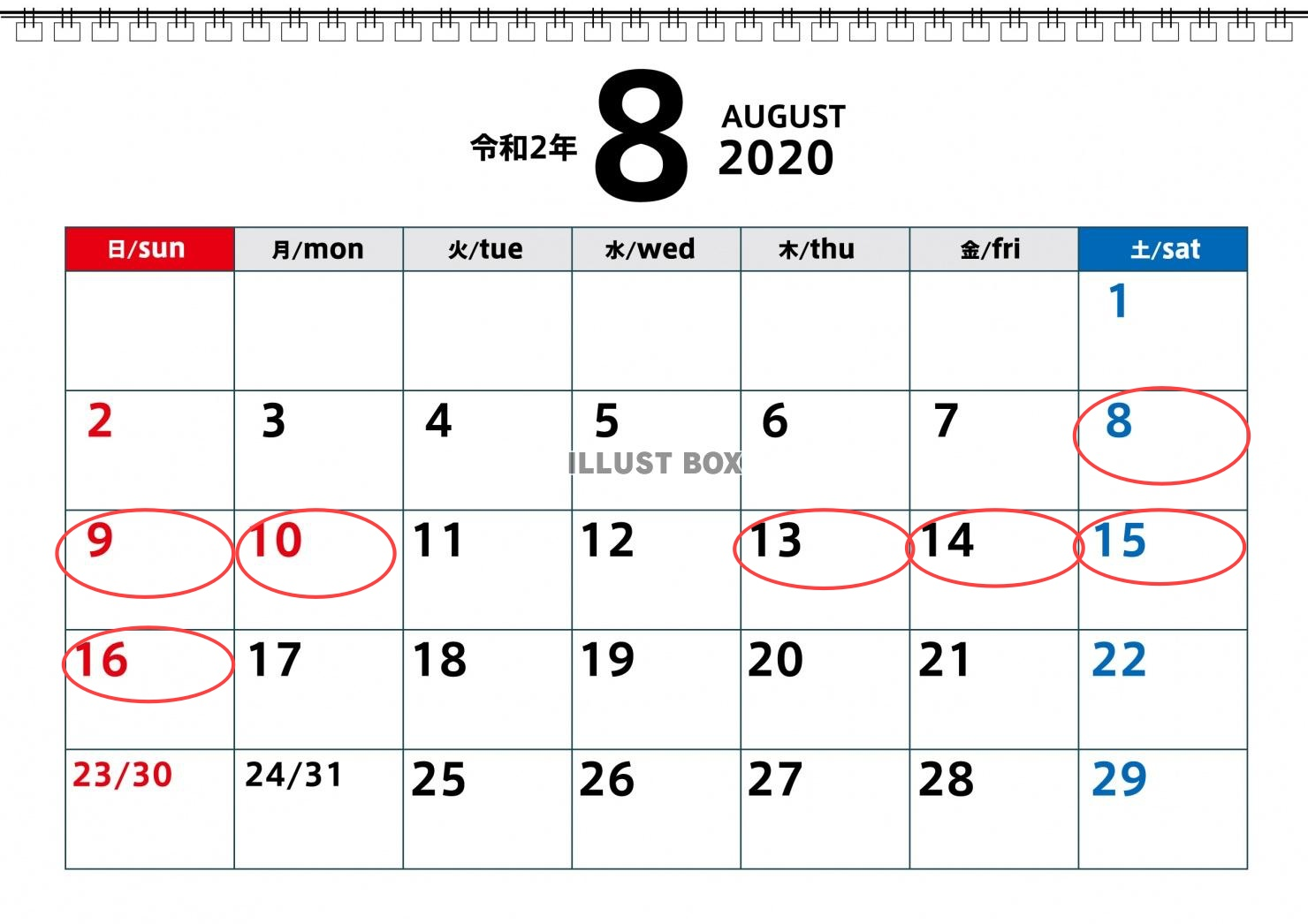 お盆休み 2020 日程 いつから いつまで