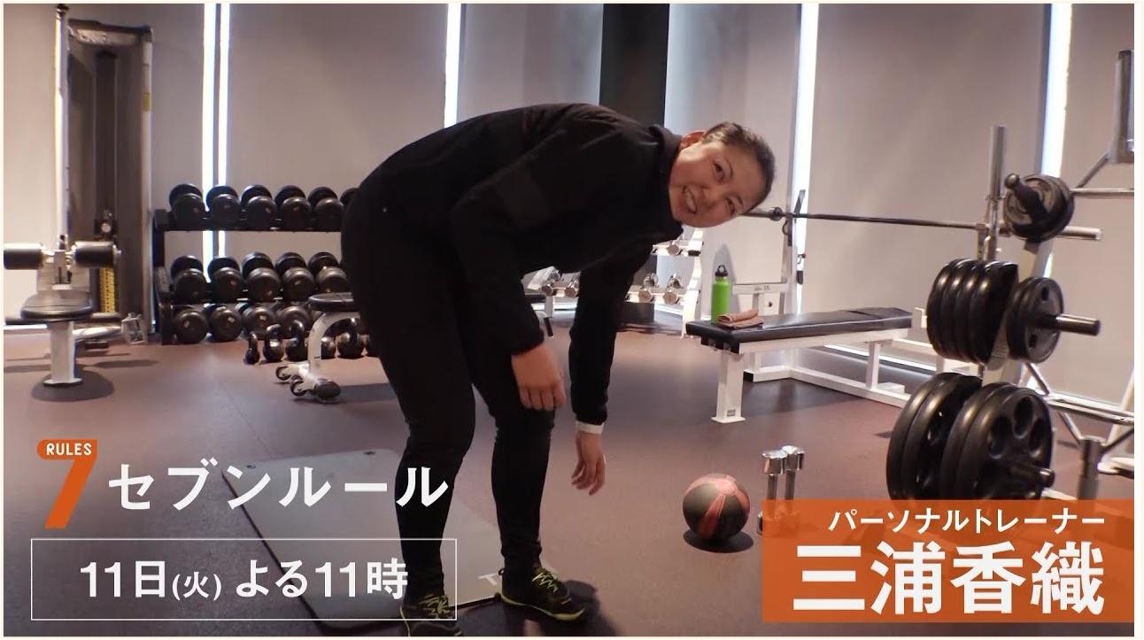 三浦香織 トレーナー 大学 経歴