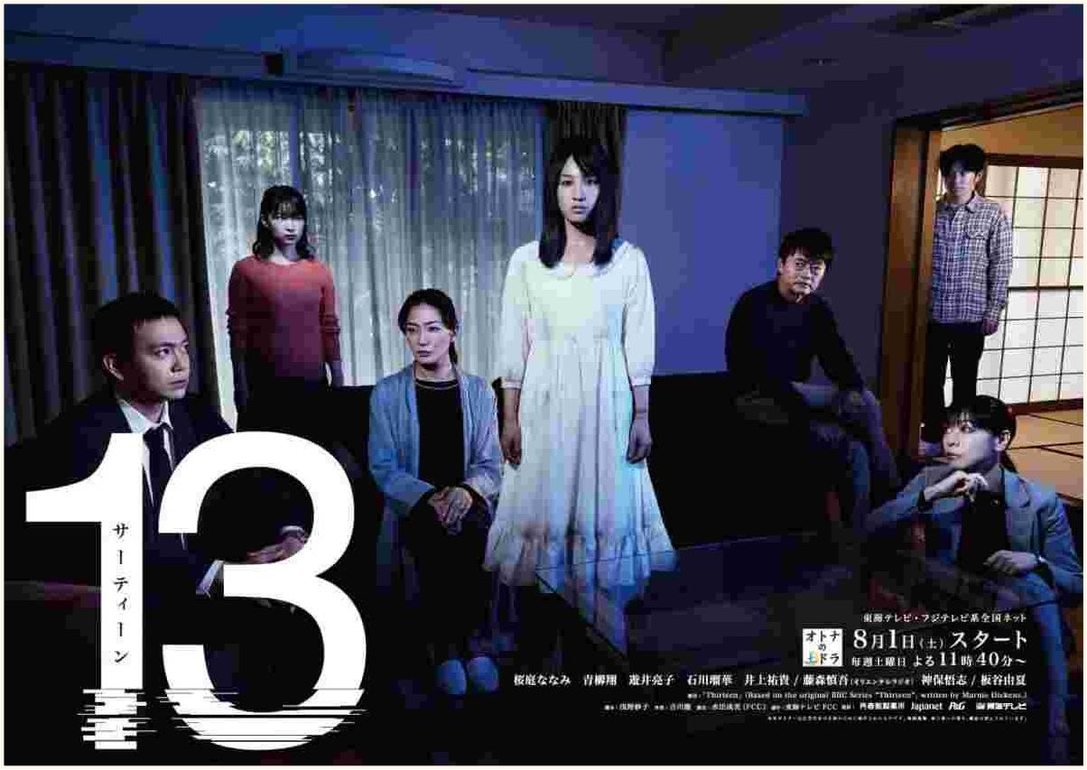 13 ドラマ リメイク作品