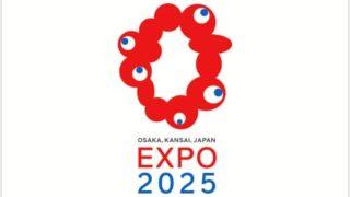 大阪万博2025 ロゴマーク 不評