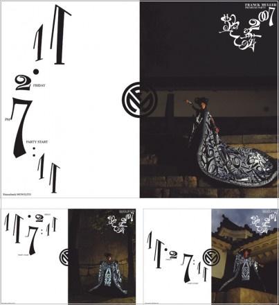 シマダタモツ 万博ロゴ以外 作品