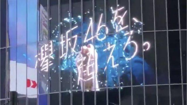 櫻坂46 モデル 坂 場所 六本木