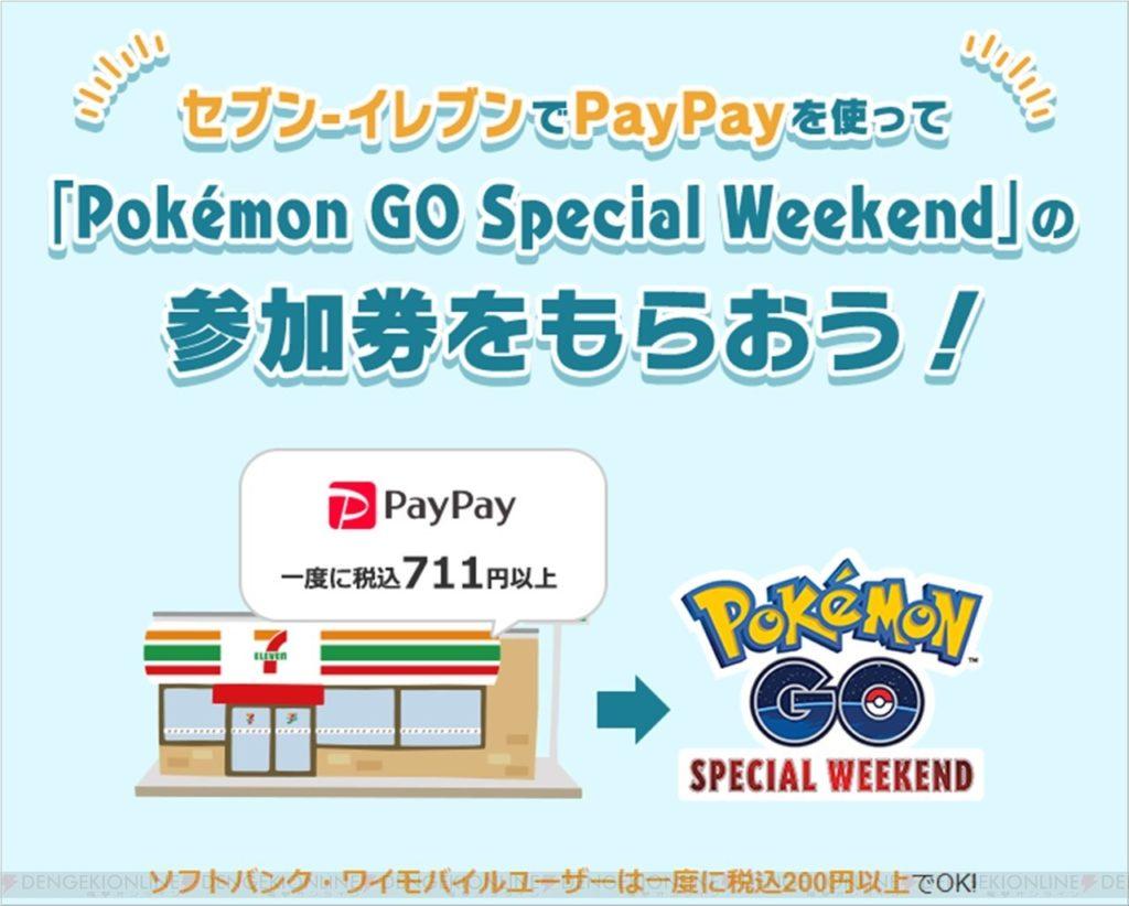 ポケモンGO paypay イベント 日程 時間