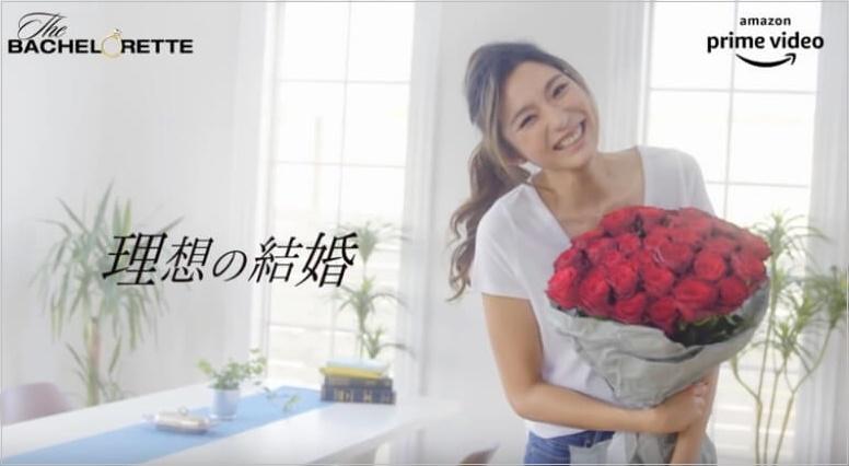 福田萌子 バチェロレッテ